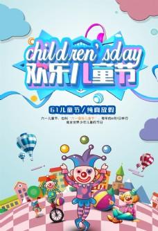 六一欢乐儿童节纯真放假活动海报