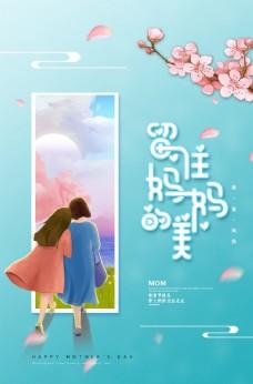 简约大气樱花母亲节插画海报