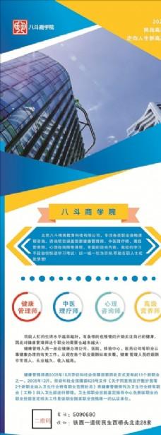介绍 企业 简介 蓝色 设计
