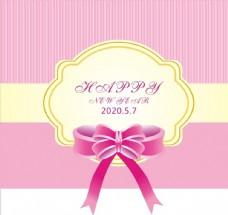 粉色糊蝶结