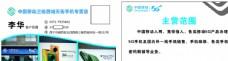 中国移动5G名片