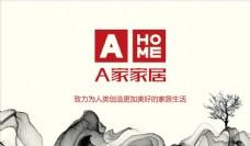 家居名片 新中式名片