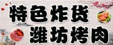特色炸货潍坊烤肉广告牌