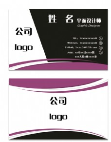 公司创意名片设计