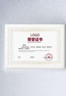 简约大气荣誉证书
