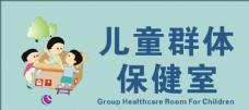 儿童群体保健室