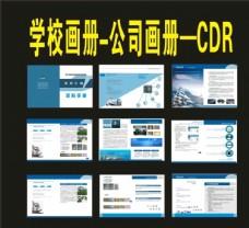 蓝色画册企业画册2026年