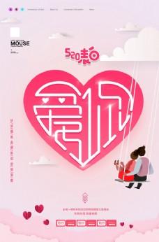 粉色520情人节节日宣传海报