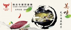 中国风美食banner