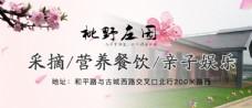 桃野庄园banner