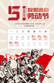 51放假通知海报