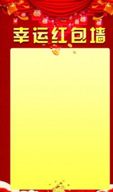 红包墙 红色背景
