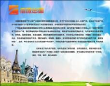 腾邦旅游展板