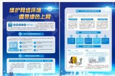 网络安全单页