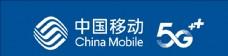 中国移动 矢量标志  5G