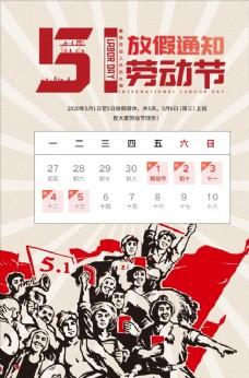 红色五一劳动节放假通知