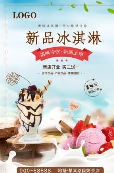 夏季新品冰淇淋海报