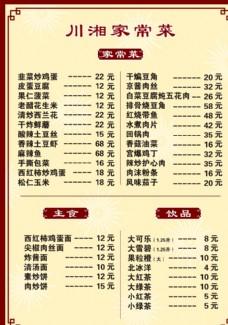 家常菜菜单