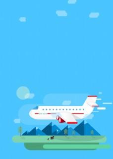 假期出行旅游天空飞机