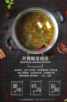 开胃酸菜锅底