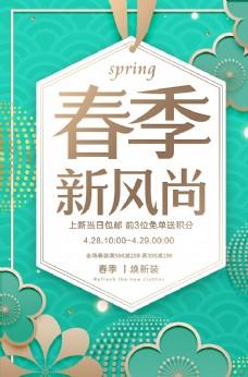 春季新品促销