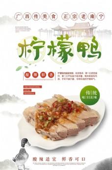 广西传统美食柠檬鸭宣传海报