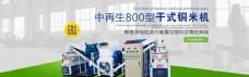 机械设备铜米机网站banner