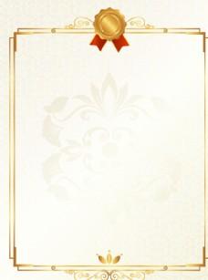 欧式花纹背景时尚大气证书