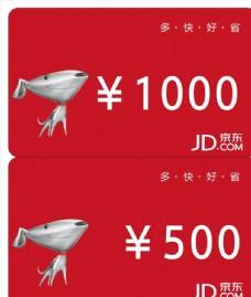 京东购物卡代金券