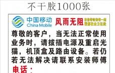 移动宽带 中国移动 宽带报装