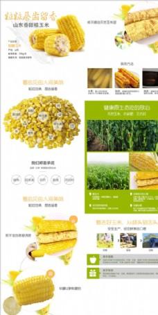 玉米详情页甜糯玉米