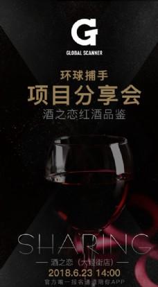 红酒品鉴会