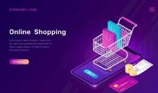电子商务网购消费插画设计