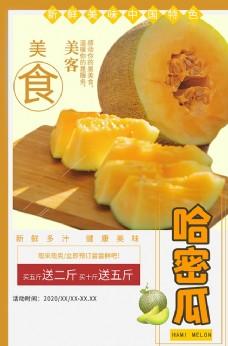 哈密瓜哈密瓜橙色简约海报