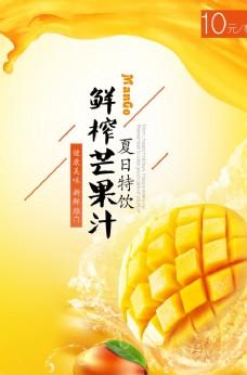 奶茶店鲜榨芒果汁 夏日饮品海报