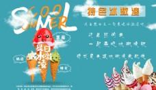 特色冰激凌