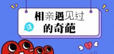 活动爱心插画banner