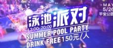 泳池派对banner