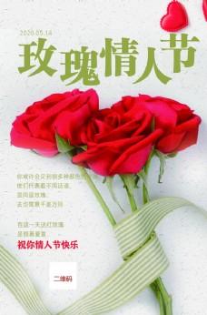 玫瑰情人节海报