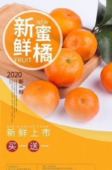新鲜蜜橘橘子橙色简约海报