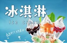 奶油冰淇淋海报