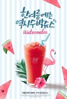 韩国小清新茶饮鲜榨西瓜果汁海报