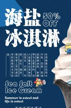海盐冰淇淋海报