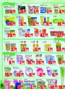 超市春季踏青dm