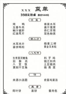 饭店简约菜单 中国风菜单