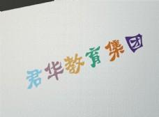 君华教育logo设计