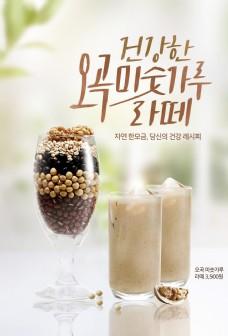 韩国小清新温馨鲜榨杂粮饮料海报