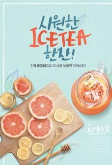 韩国小清新茶饮鲜榨果汁海报