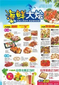 海鲜大烩DM宣传单