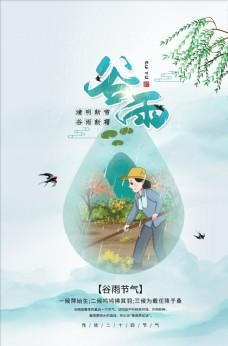谷雨气节海报竖版